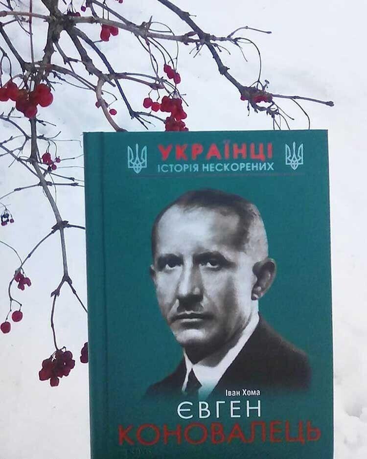«Здобудеш Українську Державу, або загинеш уборотьбі занеї»— перша заповідь українського націоналіста. Як іЄвген Коновалець, більшість патріотів його покоління віддали заУкраїну життя…