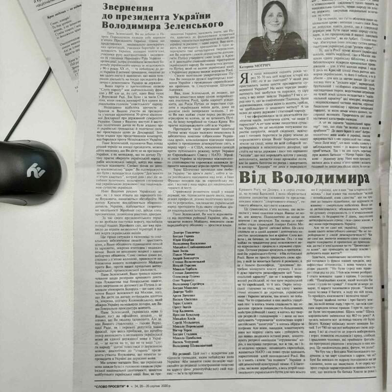 «Пане Зеленський, Ви маєте відмовитися від політики руйнації України, або, не чекаючи нового Майдану, виконати свою передвиборчу обіцянку – зректися влади».
