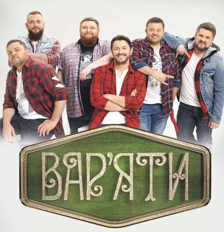 Хлопці  з«Вар'ятів»  довели, що український гумор— ценетільки п'яниці-куми ушароварах ізмискою вареників.