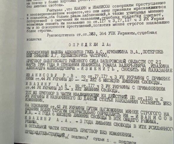 Скріншот вироку Запорізького обласного суду. Фото з телеграм-сторінки Андрія Портнова.