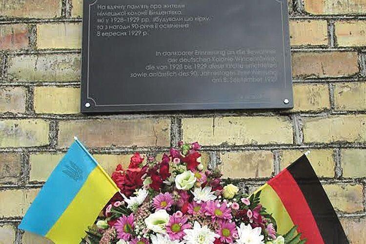 «На вдячну пам'ять про жителів німецької колонії Вінцентівка, які у 1928–1929 рр. збудували цю кірху,  та з нагоди 90–річчя її освячення 8 вересня 1929 р.»