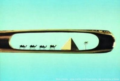 Караван і піраміда... у вушці голки.
