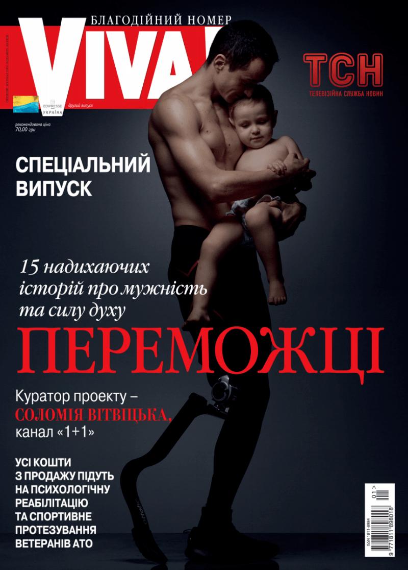 Вадим та його побратими стали героями проєкту «Переможці» журналу VIVA - добірки вражаючих розповідей про ветеранів АТО й паралімпійців.