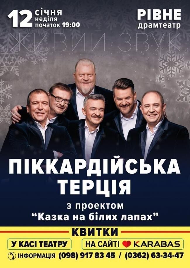 Унікальність цього проекту полягає в тому, що разом із визнаними митцями легендарної групи в ролі персонажів вертепу співатимуть талановиті незрячі діти усієї України.