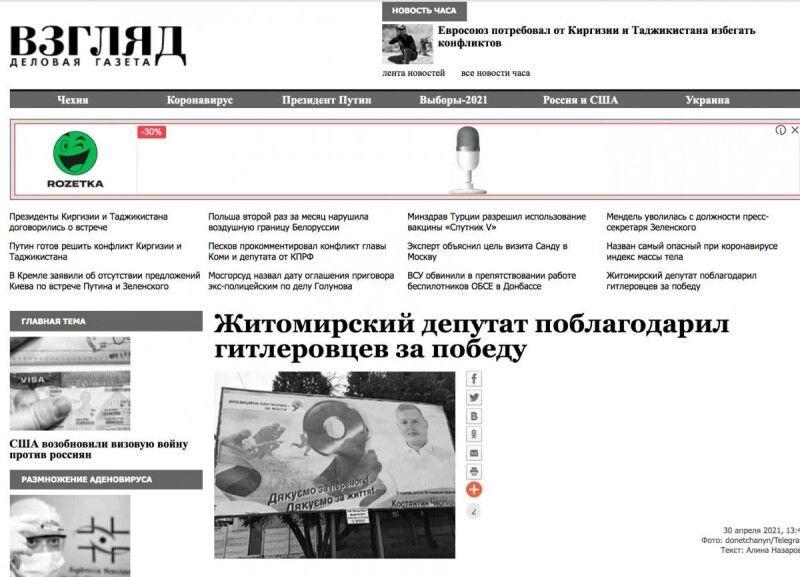 Скріншот Дениса КАЗАНСЬКОГО.