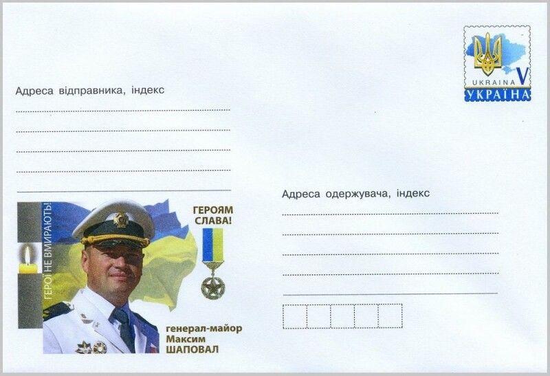Конверт, присвячений Максиму Шаповалу, Укрпошта випустила у 2018 році.