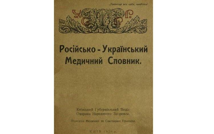 «Російсько-український медичний словник» Мартирія Галина вийшов  у 1920 році, коли його упорядник був уже в еміграції.
