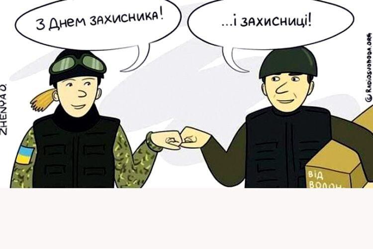 Геть радянщину: 14 жовтня – ніякий не «чоловічий день», а свято всіх тих, хто боронить Україну!