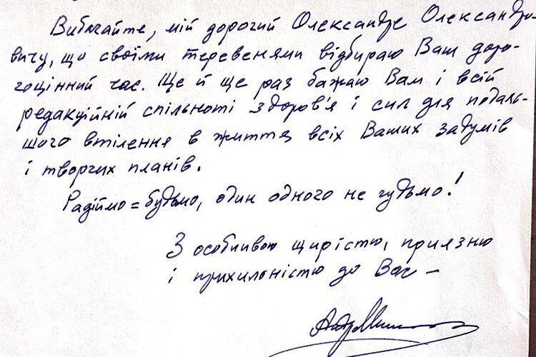 Хоч усе своє свідоме життя Андрій Мельничук прожив у столиці, своїх волинських коренів він не забуває.