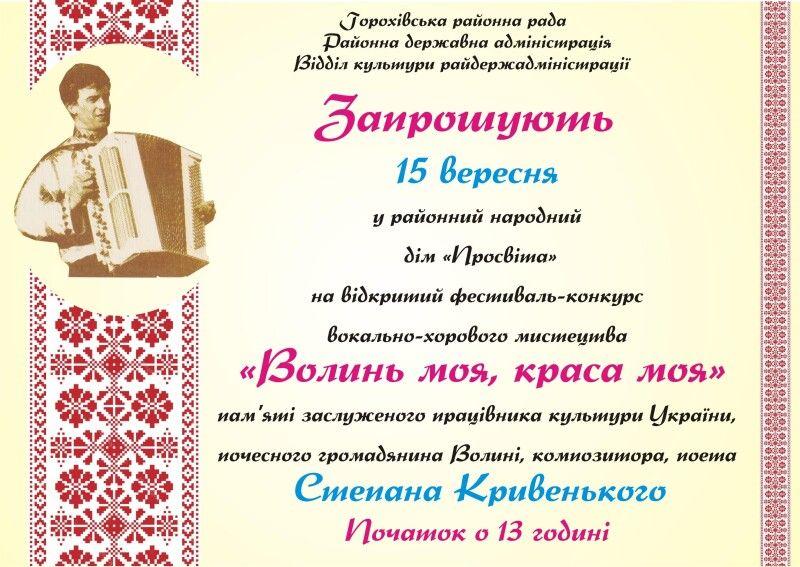 Запрошуємо на фестиваль пам'яті волинського Піснедара!