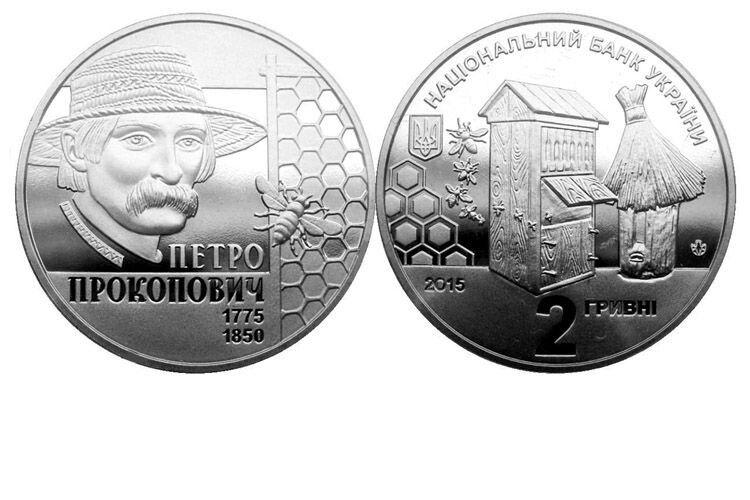 У 2015 році до 240-ліття від дня народження бджоляра Національний банк України випустив ювілейну монету номіналом дві гривні.