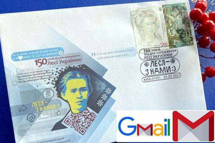 Поштовий конверт винайдений 1820року вАнглії. Gmail— безплатна служба електронної пошти від американської компанії Google— розпочала працювати 1квітня 2004-го.