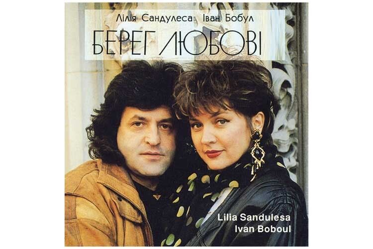 З Іво Бобулом Лілія вчетверте пішла під вінець.