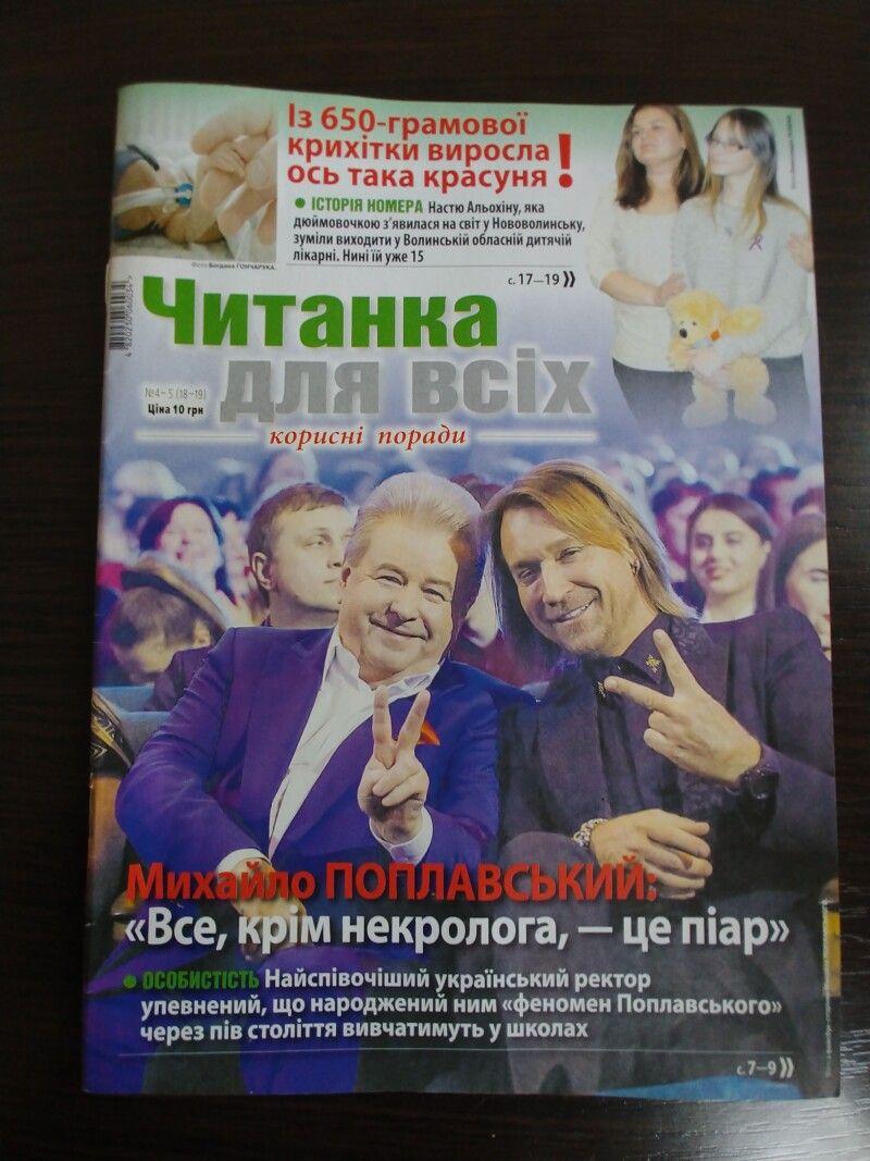 Травневий випуск «Читанки для всіх» ще у продажу – запитуйте в листонош або точках продажу газет! Фото volyn.com.ua.