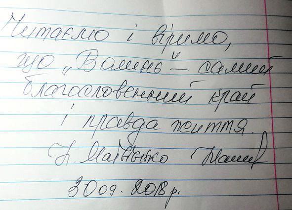 Добрі слова від Ніни Матвієнко.