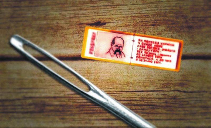 А це – найменша у світі книжка авторства Шевченка та Сядристого.