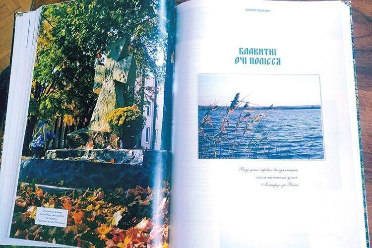 Читачі мають змогу ознайомитися із кожним озером району.