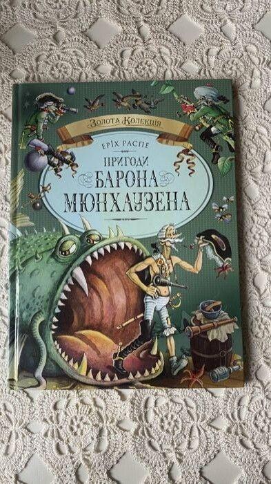 А ви знаєте, що пригоди барона вперше опубліковано ще 1785 року? Фото із сайту yakaboo.ua.