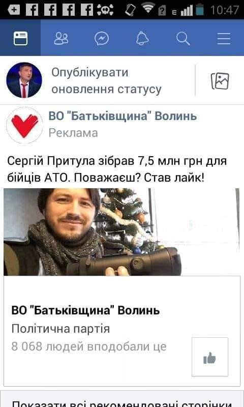 Сергій Притула порекомендував політикам виставляти усоцмережах свої фото ізконкретними справами.