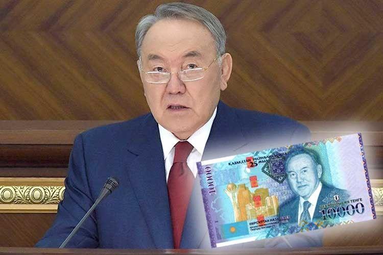А гроші з портретом  Нурсултана Назарбаєва ввели  в країні ще два роки тому.