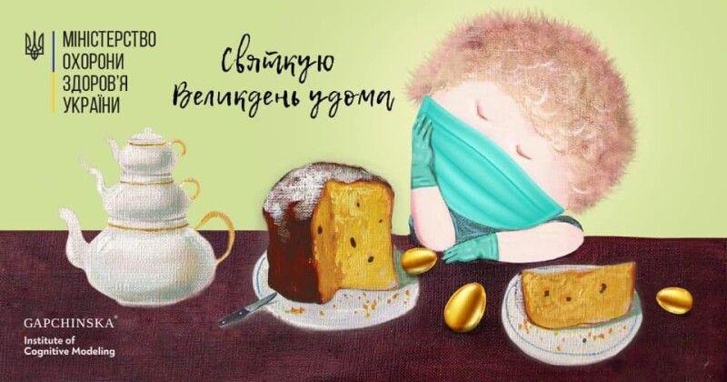 Таку листівку Євгенії Гапчинської поширило Міністерство охорони здоров'я України. Фото facebook.com/moz.ukr.