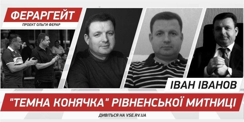 Знайомтесь: Іван Іванович Іванов! Фото із сайту Vse.rv.ua.