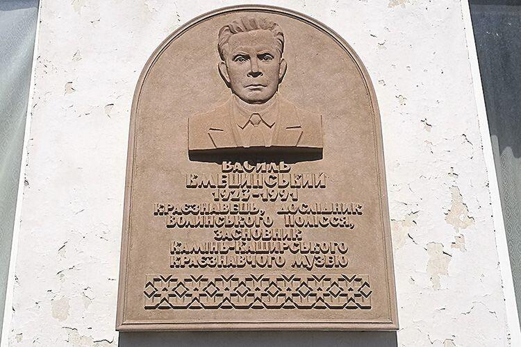На честь засновника і першого директора було відкрито меморіальну дошку.