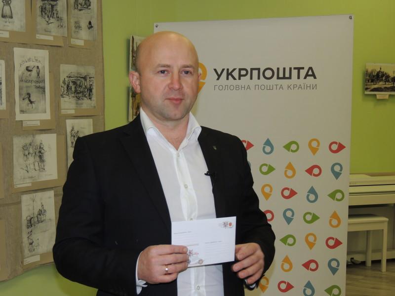 Іван Шевчук: «Погашені сьогодні конверти стануть цінними трофеями філателістів».