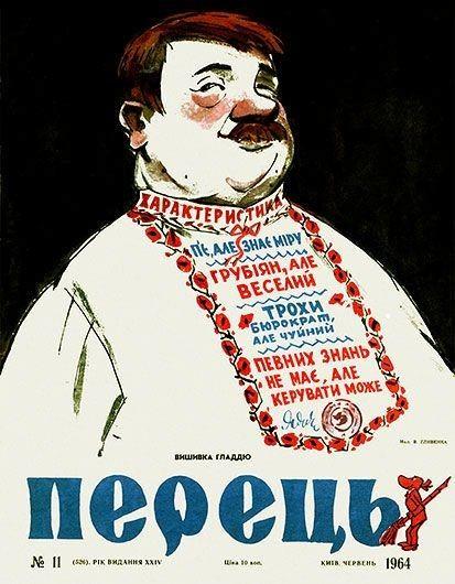 Цікаво, чи підходить така характеристика  українського чиновника зразка 1964 року до посадовців сьогодення?