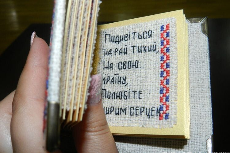 Голкою і ниткою Пророче слово написане на полотні.