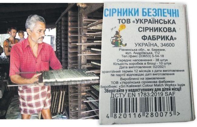 На коробках навіть зазначено — «виготовлено на замовлення Української сірникової фабрики».
