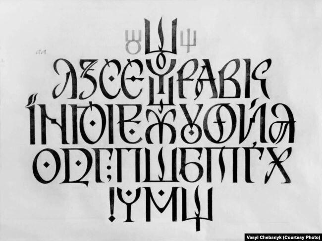 Так виглядає шрифт «Рутенія» авторства художника-графіка Василя Чебаника.