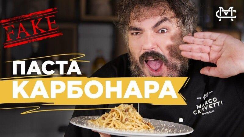 Марко Черветті: «Першими спагеті почали їсти неаполітанці».