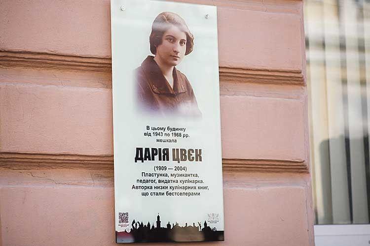 22 квітня 2014 року в рамках проекту «Івано-Франківськ — місто героїв» на вулиці Шашкевича відкрили пам'ятну дошку Дарії Цвєк.