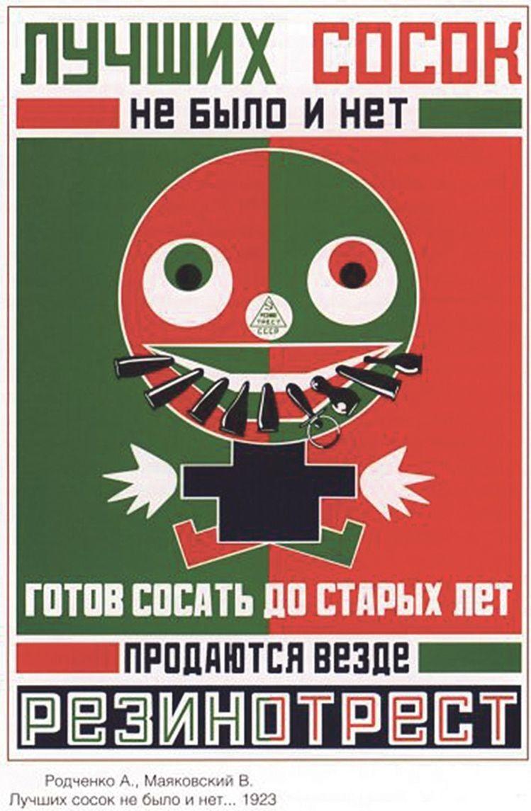 Поет підробляв тим, що малював плакати і листівки та складав до них тексти. За плакати отримував 10 рублів у місяць.