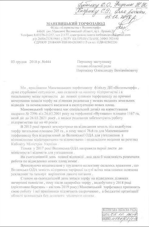 Звернення до обласної ради.