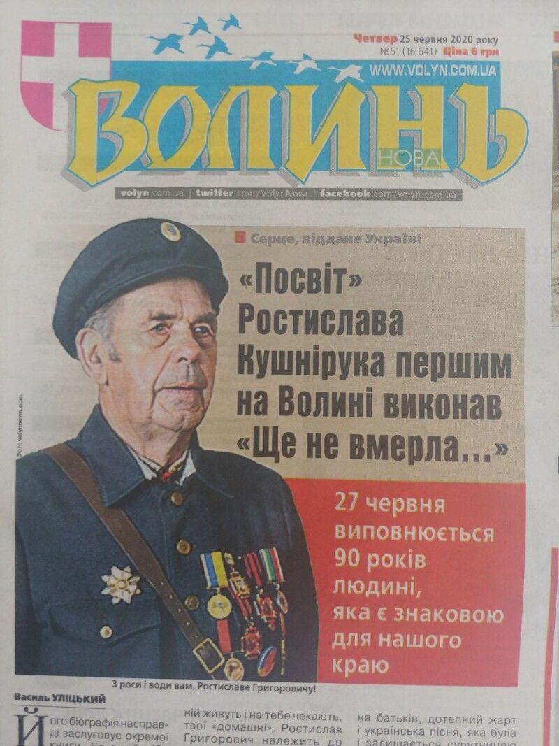 З роси і води вам, Ростиславе Григоровичу! Фото volynnews.com.