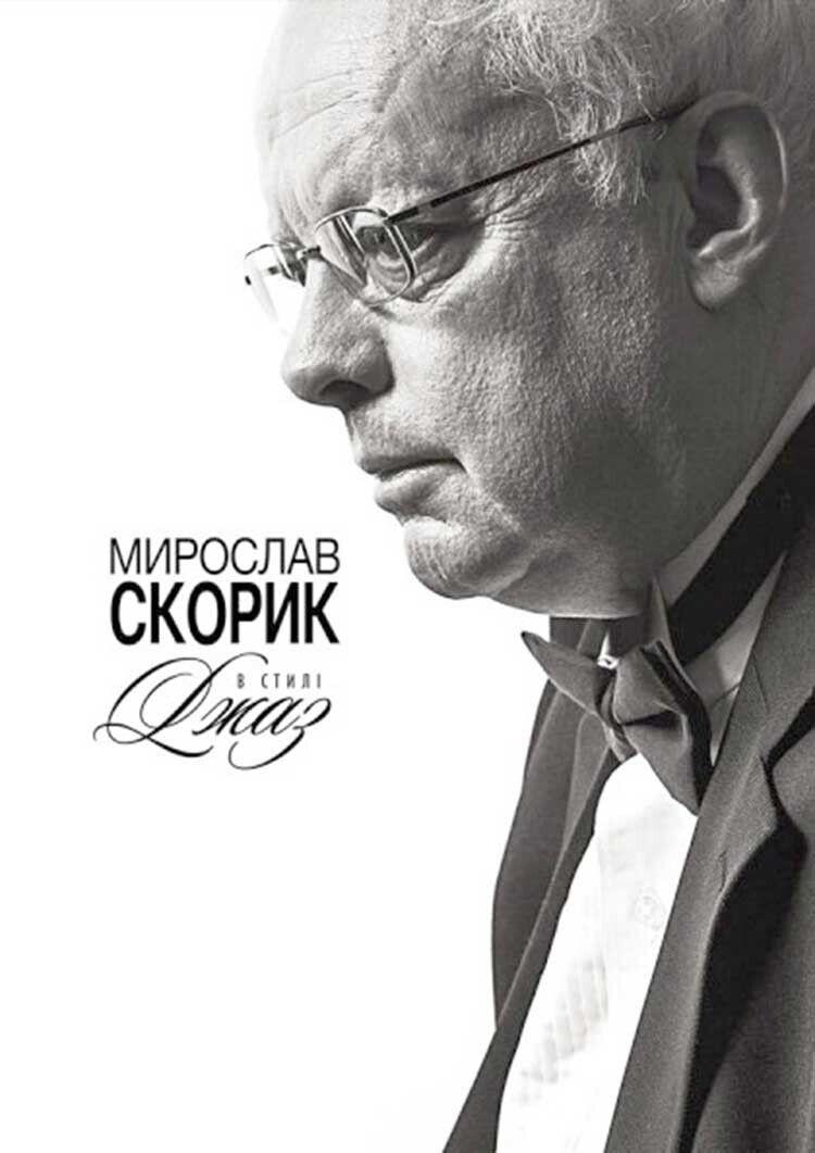 Мирослав Скорик любив повторювати, що музика,  як і життя, непередбачувана.