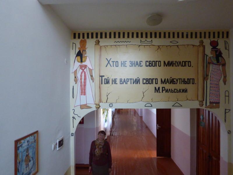 Світлана Самійлівна проводить екскурсію школою.
