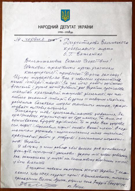 Дарчий лист на ім'я директорки музею Оксани Важатко.