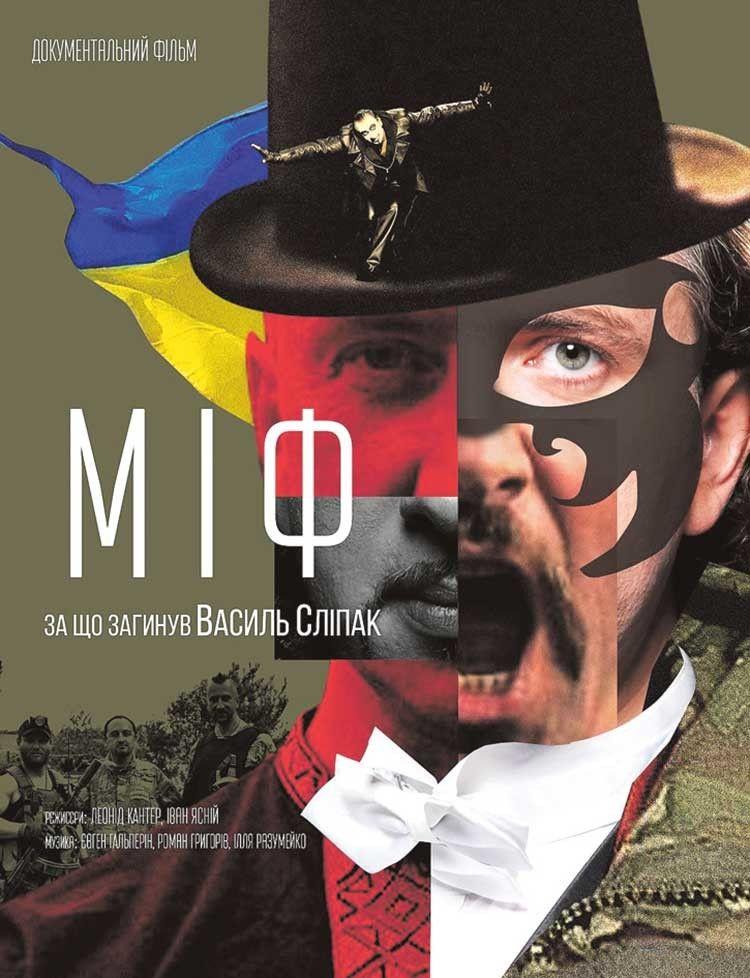 Афіша стрічки про оперного співака з України, який покинув паризьку сцену і пішов на фронт.
