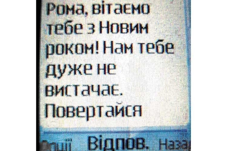 У кожному повідомленні — слово «люблю»: сім'я Семенюків рік чекала на свого героя.