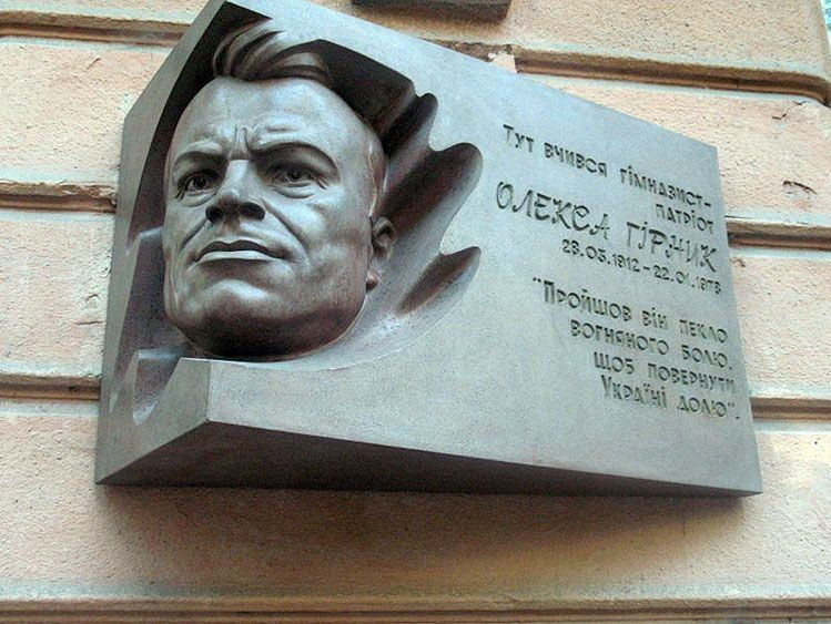 Меморіальна дошка Олексі Гірнику на фасаді будівлі колишньої Станіславської гімназії (Івано-Франківськ).