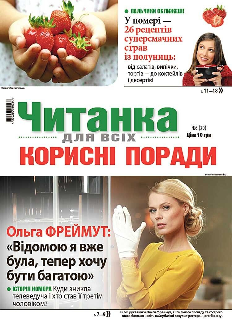 Номер ще у продажу! Фото volyn.com.ua.
