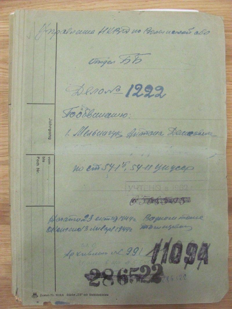 Судова справа Ростика досі зберігається в архіві УСБУ у Волинській області.