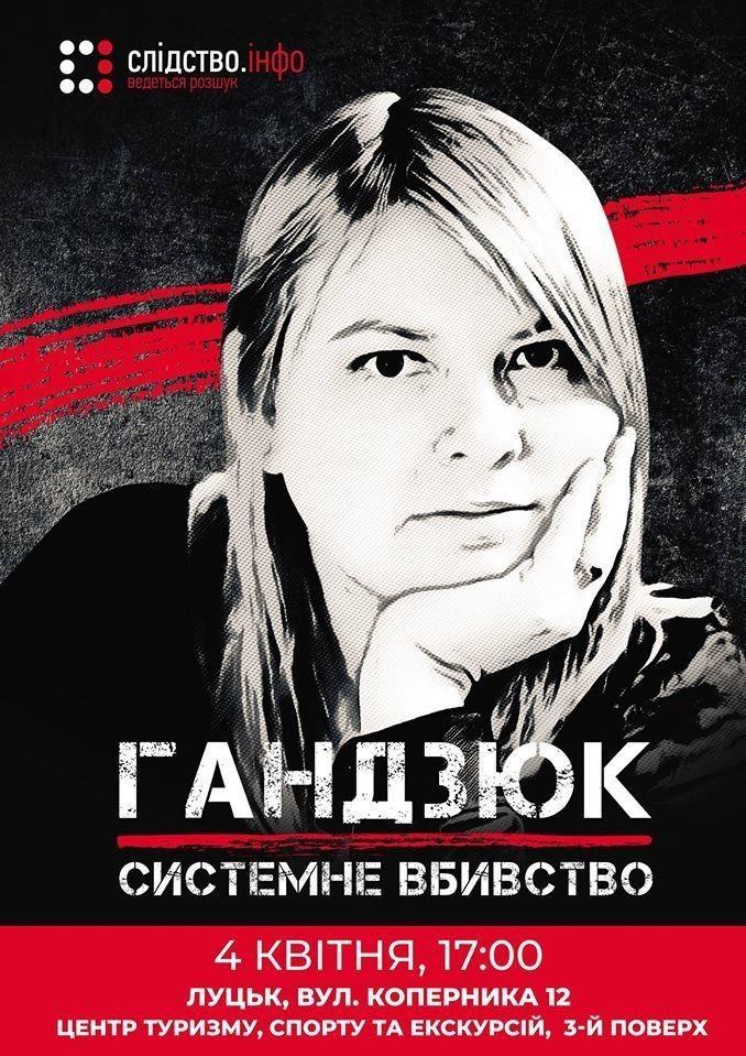 Від дня нападу на Катерину Гандзюк минуло майже вісім місяців. Убивство не розкрито.