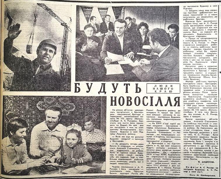 Публікація у «Радянській Волині» за 1981 рік,  в якій ішлося про бригадира, удостоєного найвищої відзнаки СРСР.