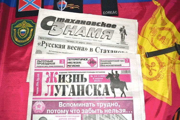 В експозиції представлені іпрапор білоруських добровольців, ігазетки «ЛДНР».