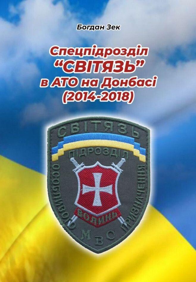 Так виглядає книга Богдана Зека. Фото voladm.gov.ua.