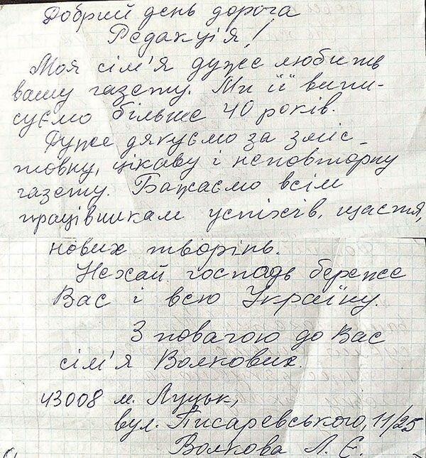 Поки в газету надходять такі листи від вдячних читачів, ми можемо бути впевненими, що праця журналістів потрібна.